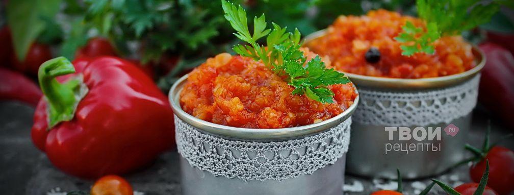 Овощная икра на зиму - Рецепт