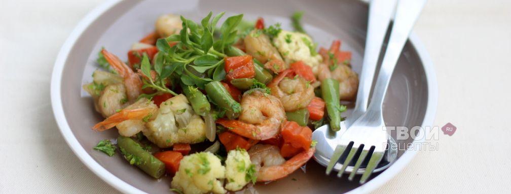 Овощное соте с креветками - Рецепт