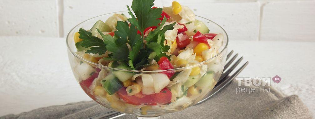 Овощной салат с кукурузой - Рецепт