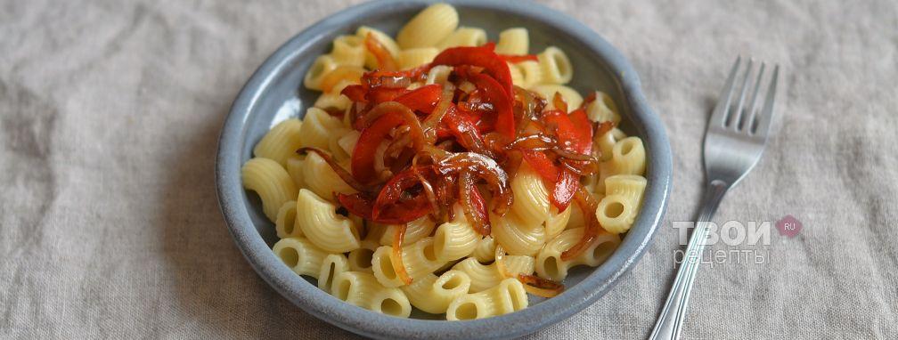 Паста с бальзамическим перцем и луком - Рецепт