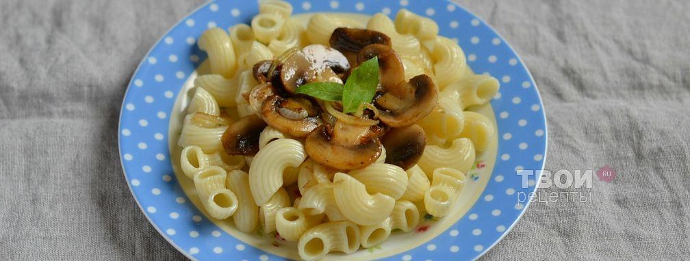 Макароны с грибами - Рецепт