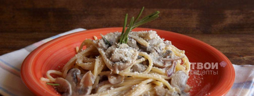 Паста с грибным соусом - Рецепт
