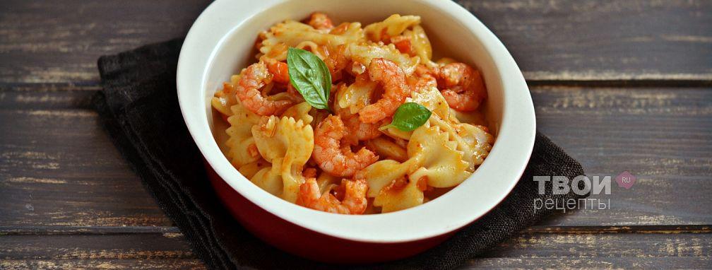 Паста с креветками и томатным соусом - Рецепт