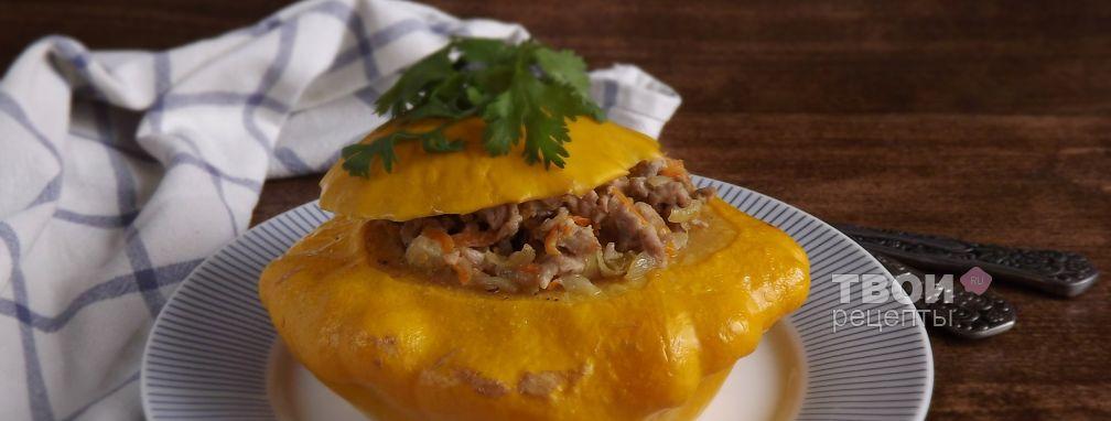 Патиссон, фаршированный мясом - Рецепт