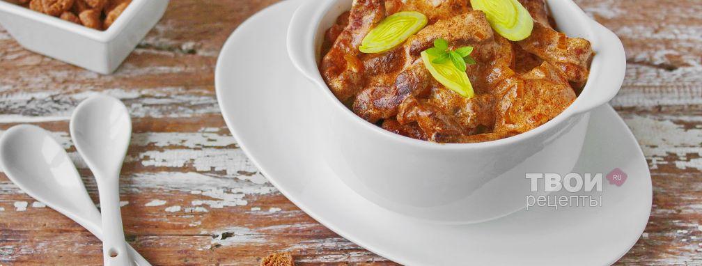 Печень говяжья в сметане - Рецепт
