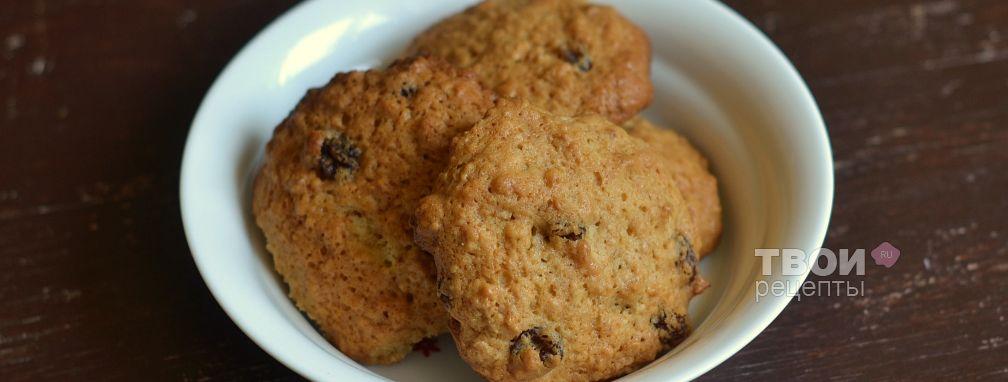 Печенье с изюмом - Рецепт