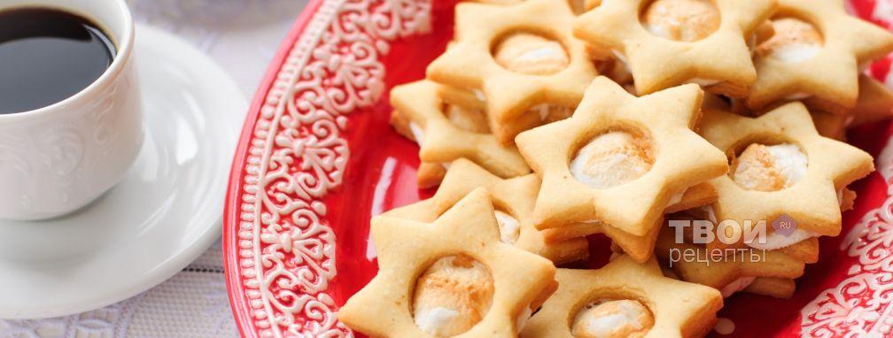 Печенье с начинкой - Рецепт