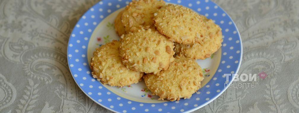 Печенье с орехами - Рецепт