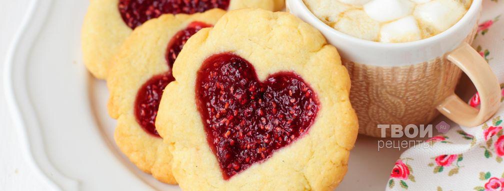Печенье с вареньем - Рецепт
