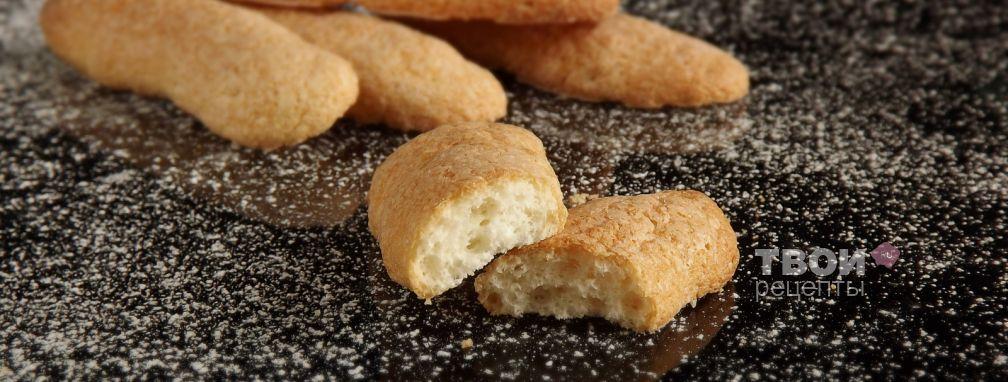 Печенье Савоярди - Рецепт