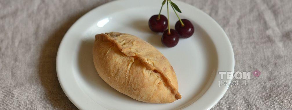 Пирожки с вишней - Рецепт