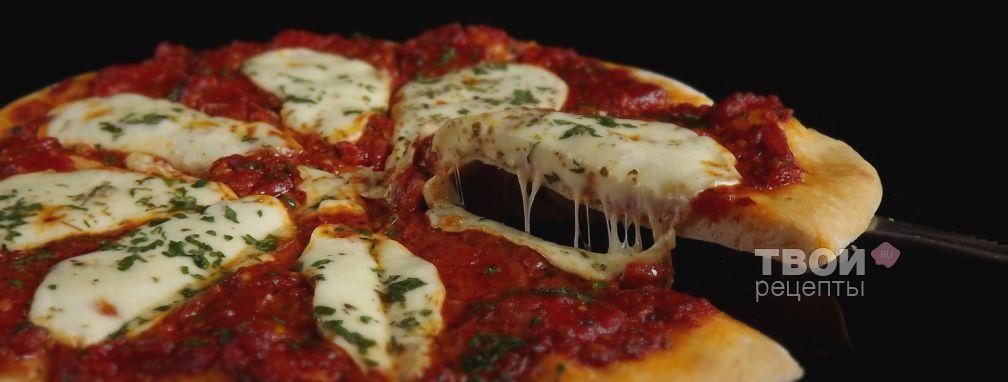 Пицца Маргарита - Рецепт