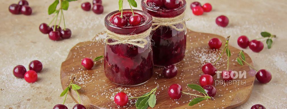 Повидло из вишни - Рецепт