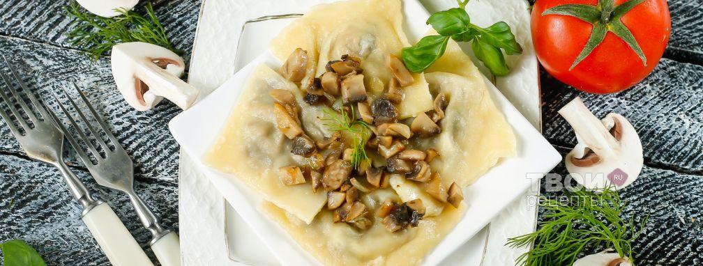Равиоли с грибами - Рецепт