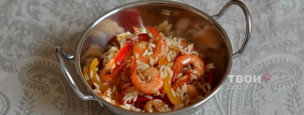 Рис с креветками - Рецепт