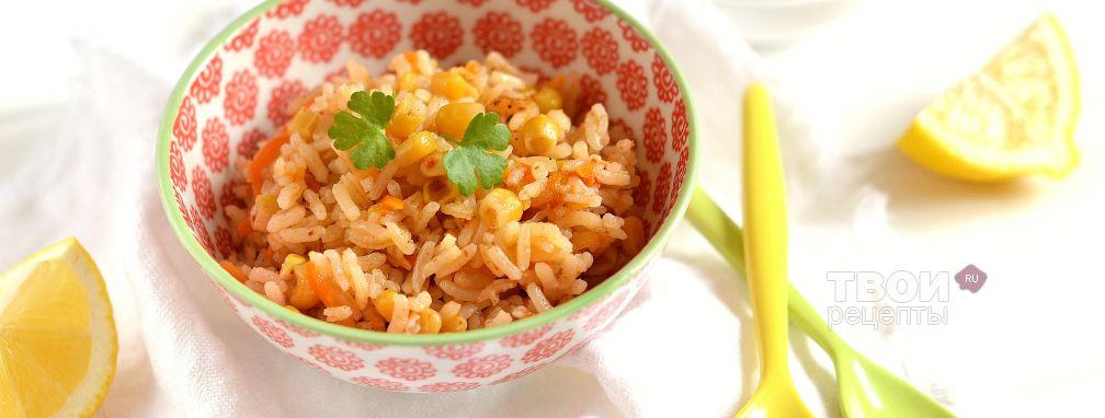 Рис с кукурузой - Рецепт