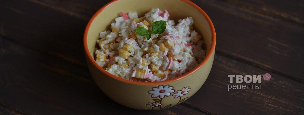 Рисовый салат с крабовым мясом - Рецепт