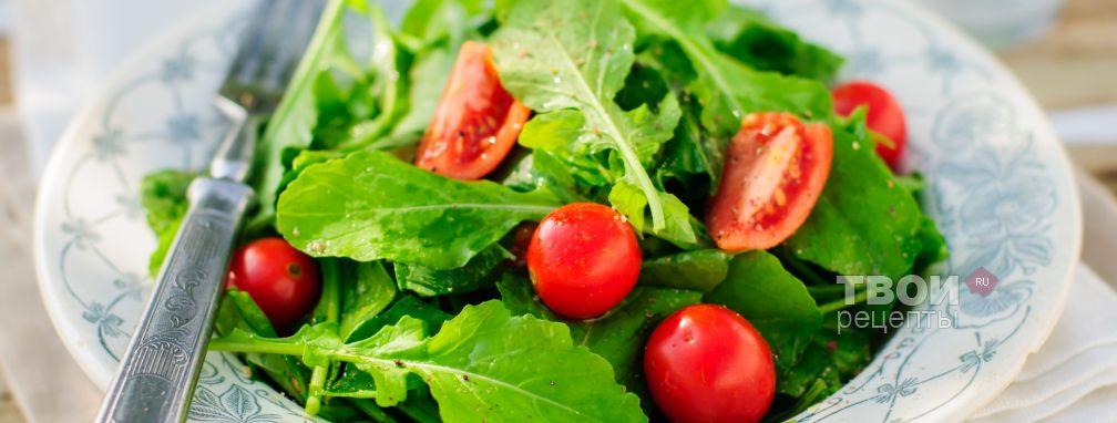 Рукола с помидорами - Рецепт