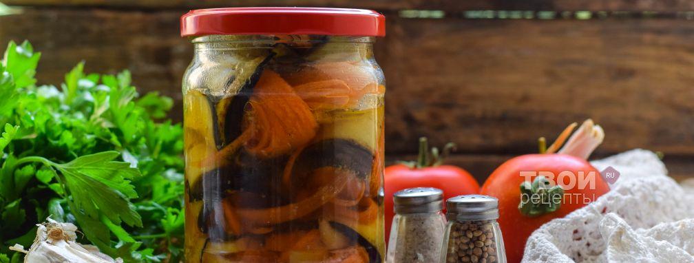 Рулетики из баклажан на зиму - Рецепт