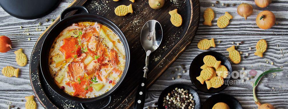 Рыбный суп со сливками - Рецепт