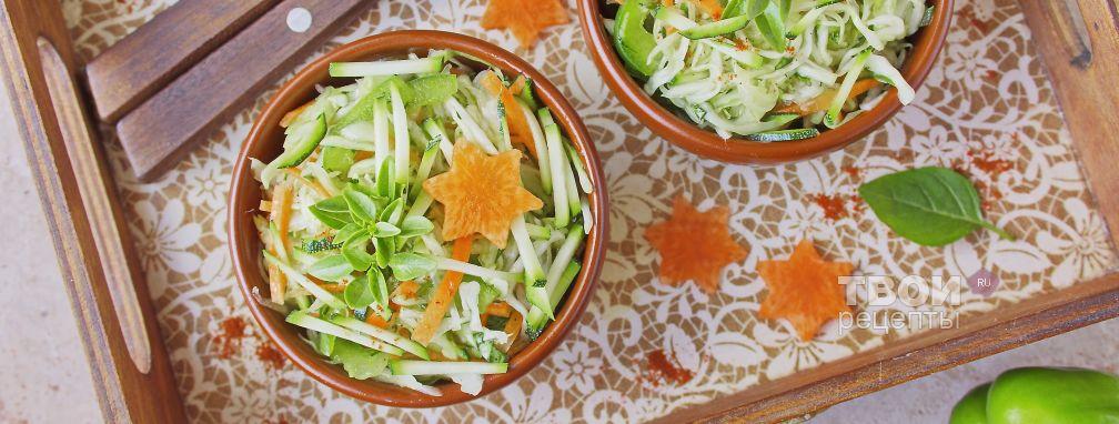 Салат из кабачков с капустой - Рецепт