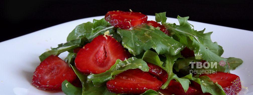 Салат из клубники с руколой - Рецепт