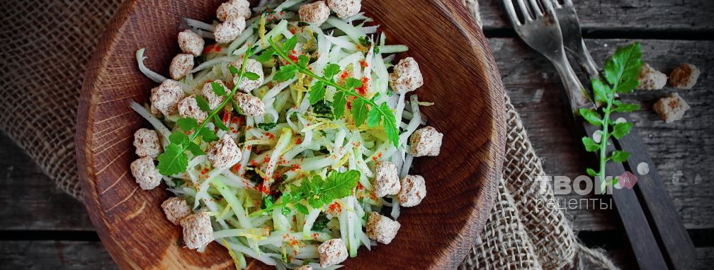 Салат из кольраби - Рецепт