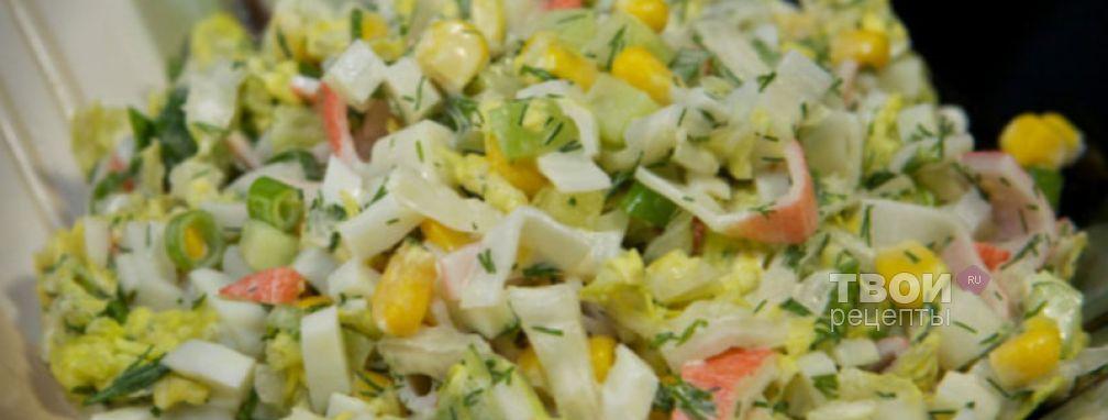Салат из крабовых палочек и кукурузы - Рецепт