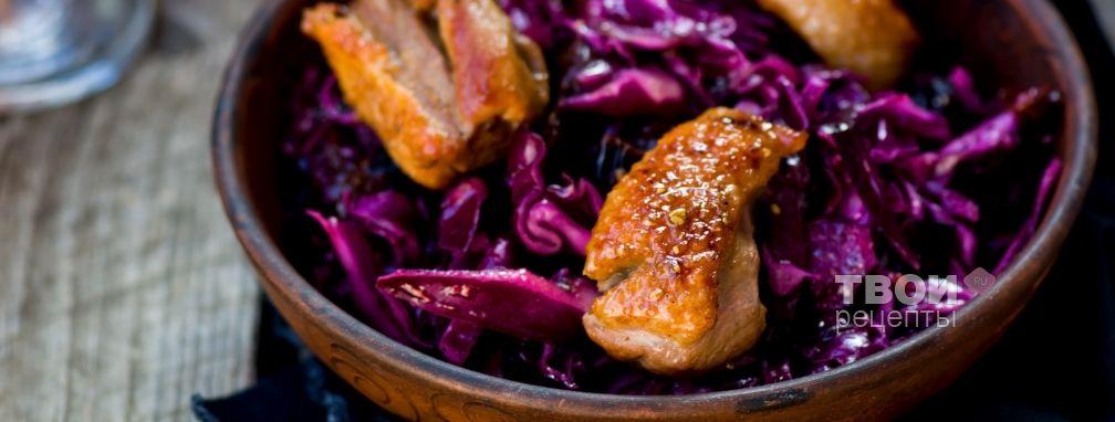 Салат из красной капусты с уткой - Рецепт