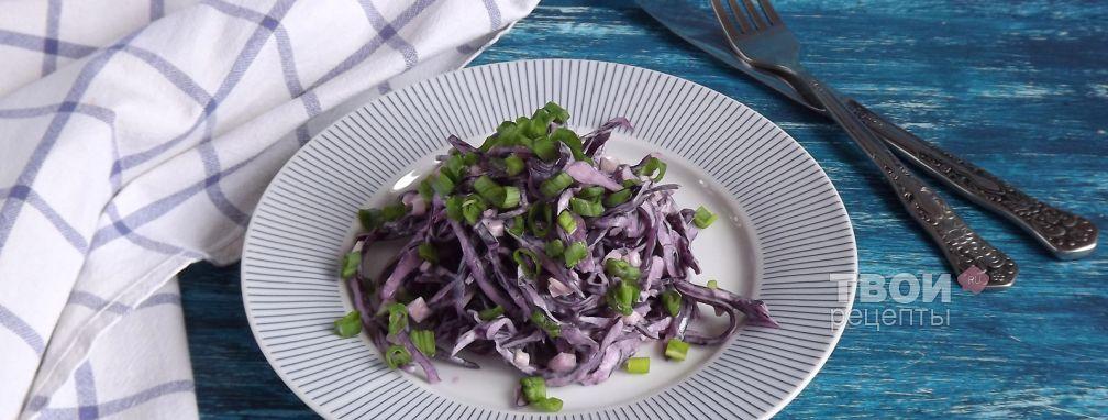 Салат из краснокочанной капусты - Рецепт
