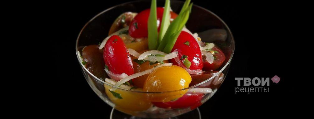 Салат из помидоров - Рецепт
