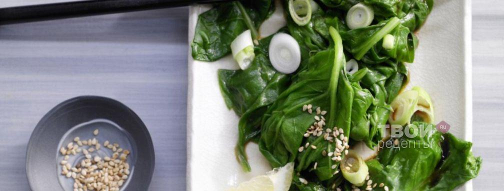 Салат из шпината - Рецепт