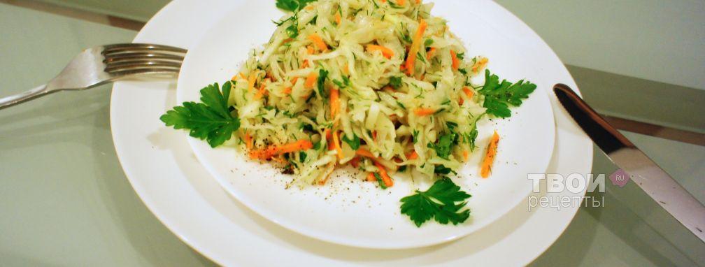 Салат из свежей капусты - Рецепт