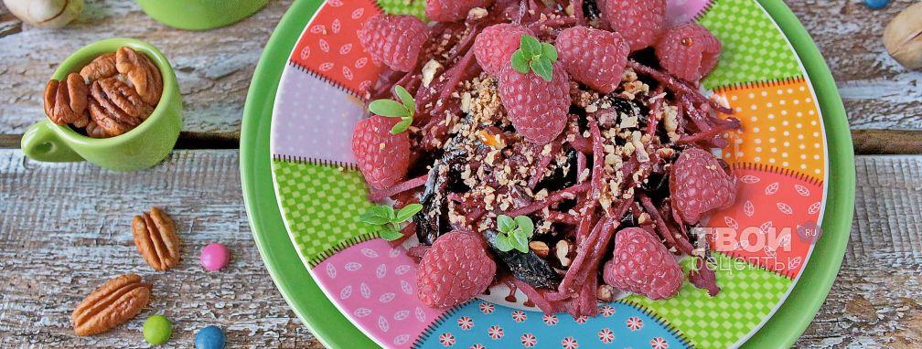 Салат из сырой свеклы - Рецепт