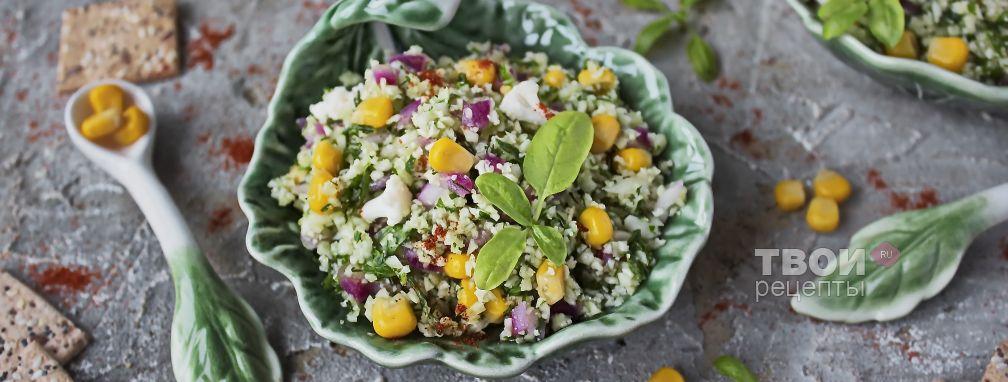 Салат из цветной капусты - Рецепт