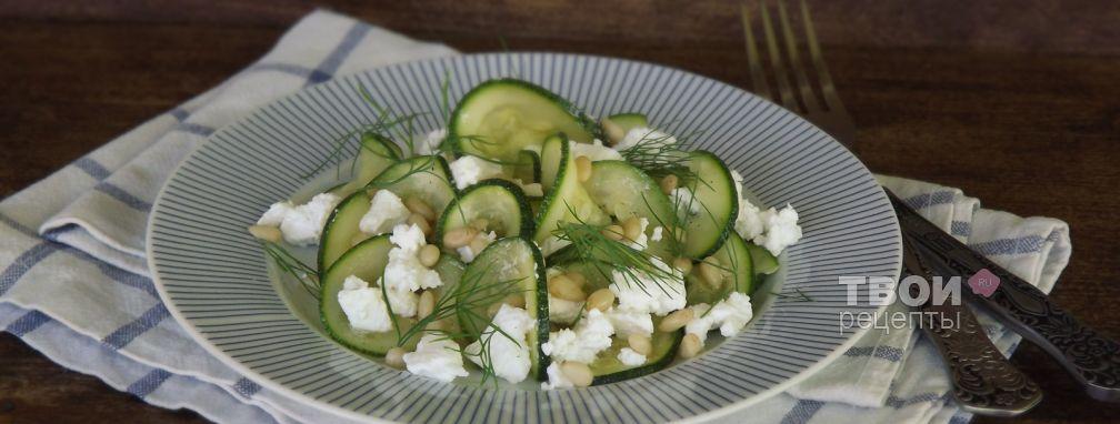 Салат из цуккини с фетой и кедровыми орехами - Рецепт