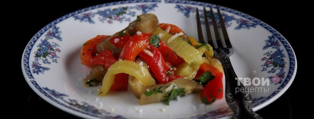 Салат из запеченных овощей - Рецепт
