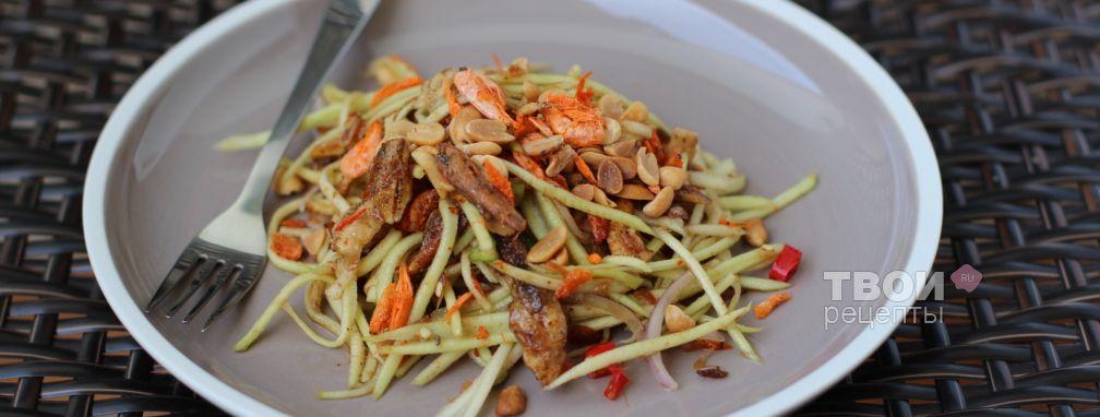 Салат из зеленого манго с креветками - Рецепт