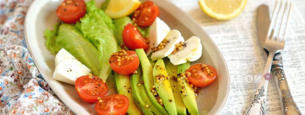 Салат с авокадо и помидорами - Рецепт