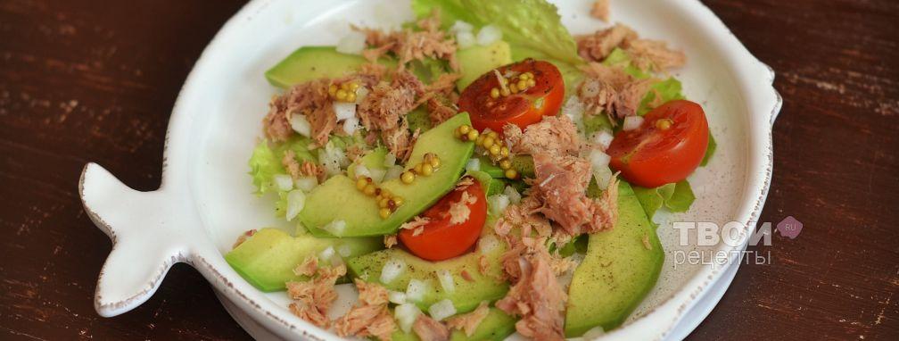 Салат с авокадо и тунцом - Рецепт