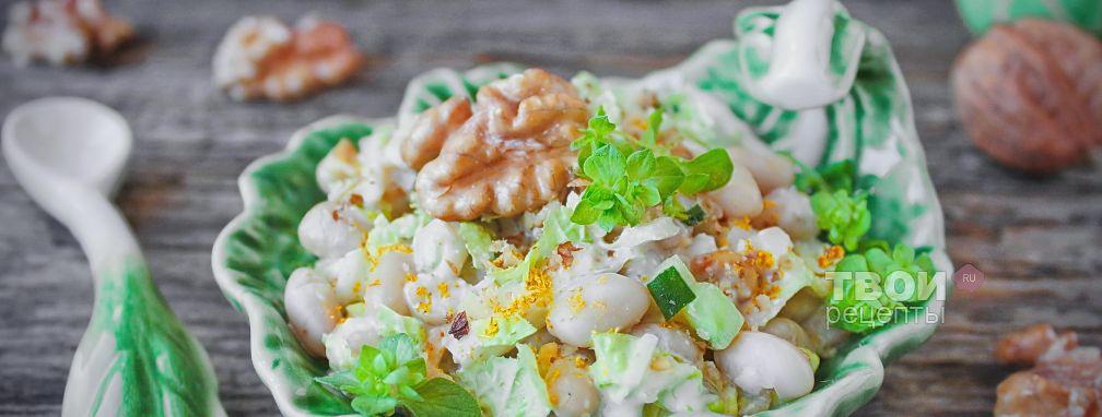 Салат с белой фасолью - Рецепт