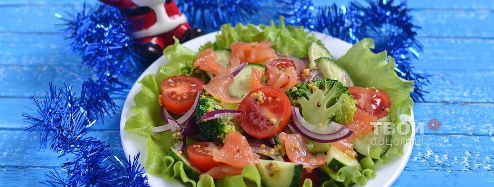 Салат с брокколи и семгой - Рецепт