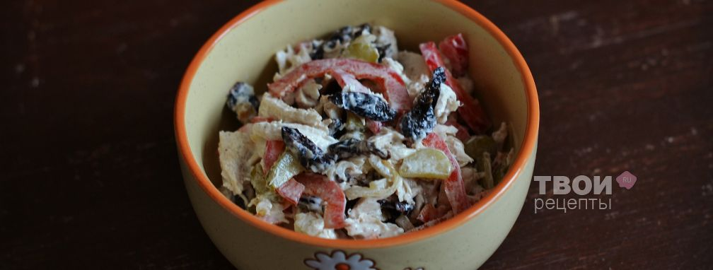 Салат с черносливом - Рецепт