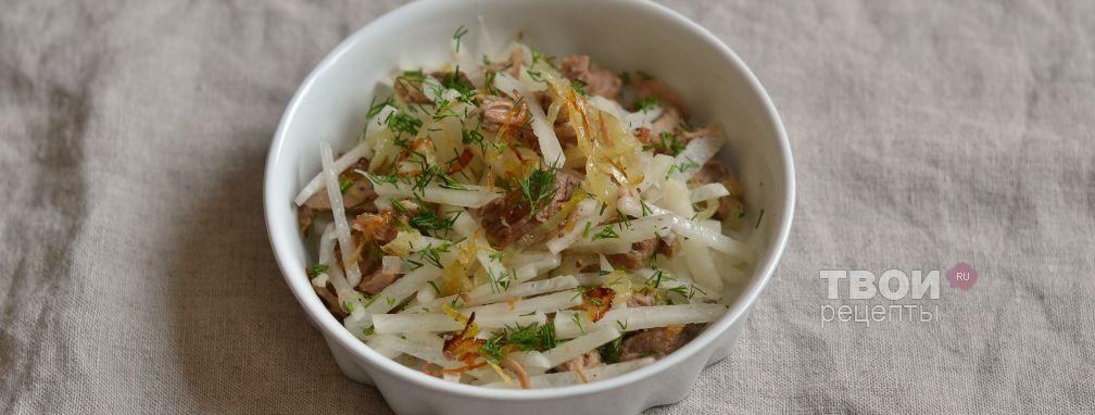 салат с дайконом с мясом рецепт с