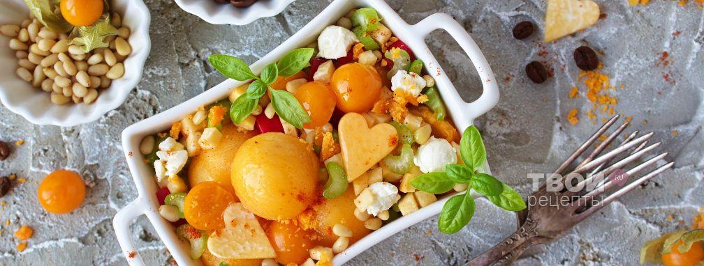 Салат с дыней - Рецепт