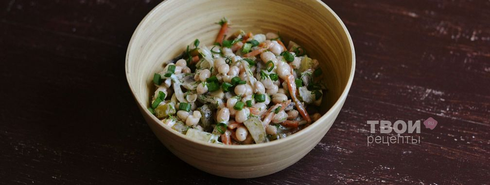 Салат с фасолью и грибами - Рецепт