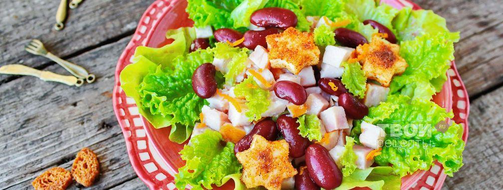 Салат с фасолью и курицей - Рецепт