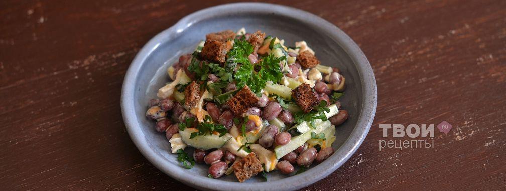 Салат с фасолью и сухариками - Рецепт