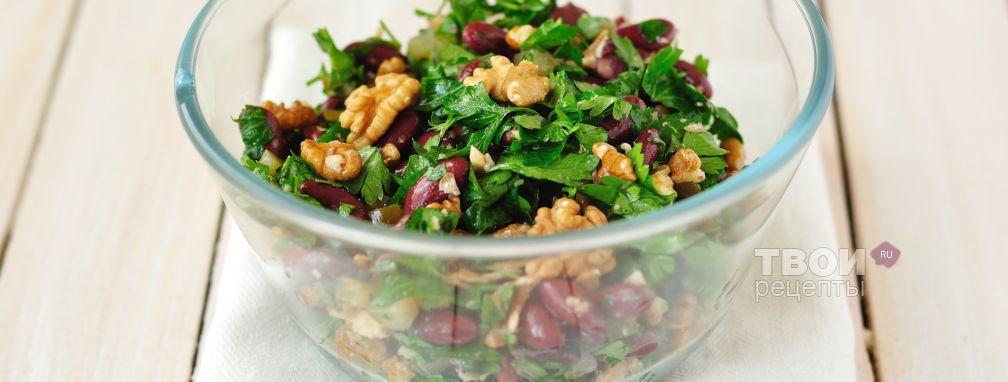 Салат с фасолью, маринованными огурцами и грецкими орехами - Рецепт