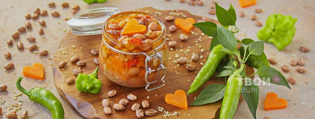 Салат с фасолью на зиму - Рецепт